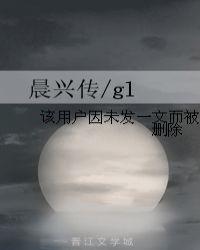 晨兴传/gl